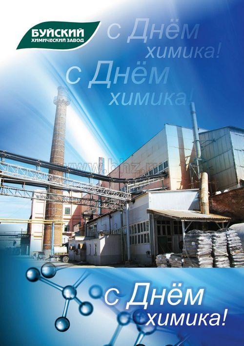 Химическая промышленность поздравление